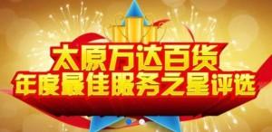 太原万达百货2016年度最佳服务之星网络评选投票流程