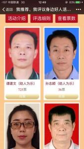 12月惠州好人微信投票