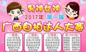 2017年第一届广西男神女神自拍大赛
