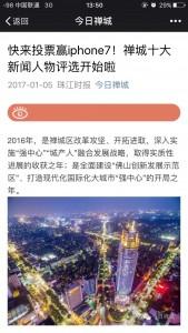 2016年度禅城十大人物评选