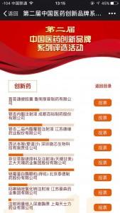 第二届中国医药创新品牌系列评选活
