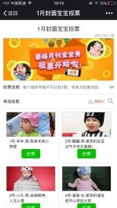 婴格宝宝秀月刊封面宝宝投票