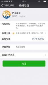 萧山最美社区经理评选活动