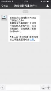 渤海银行第三届美丽天津摄影大赛微信评选