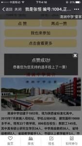 清涧中学爱家乡爱校园征文大赛微信投票操作指南