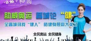 全晋城寻找健人晒健康照活动微信投票操作教程