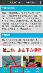 X  七若滋杯2017内乡台历宝贝大赛
