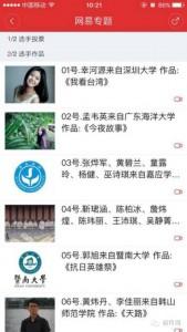 南粤语言艺术节决赛来袭微信投票操作教程