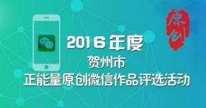 2016年贺州市正能量原创微信作品评选活动