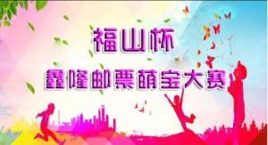 福山杯鑫隆邮票萌宝大赛投票教程