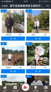 建平首届最美医生最美护士微信评选活动
