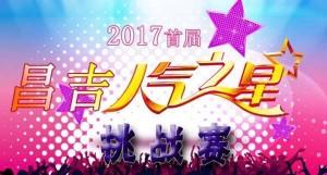 昌吉2017年首届人气之星年终奖微信投票教程