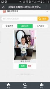 聊城市新莘县魏庄镇信庄青青幼儿园2016成长之星微信宝宝大赛微信投票操作教程