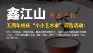 鑫江山书画艺校小小艺术家评选活动投票攻略