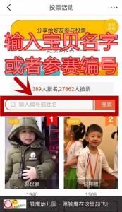 繁昌论坛网元旦萌宝大赛投票教程来啦