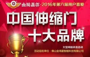 第六届中国伸缩门十大品牌评选活动微信投票流程