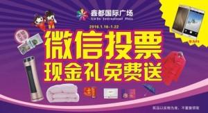 鑫都国际广场全民欢乐秀微信投票步骤