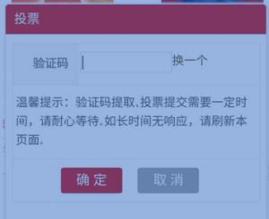 中国好人榜微信投票操作教程