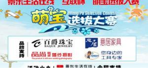 2016景东生活在线互联杯萌宝选拔大赛微信投票操作教程