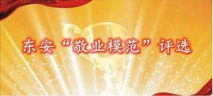 东安敬业模范评选活动微信投票操作教程