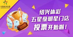 绍兴体彩五星级明星门店推优评选活动投票步骤