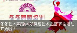 舞蹈艺术之星评选活动微信投票操作教程