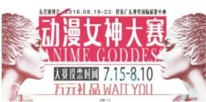 东莞漫博会动漫女神大赛微信投票操作教程