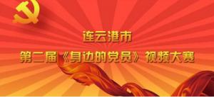 连云港市第二届身边的党员视频大赛微信投票操作攻略