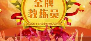 荆州市十佳金牌教练员评选微信投票操作教程