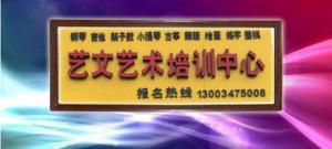 连云港艺文艺术培训中心投票活动微信投票操作教程