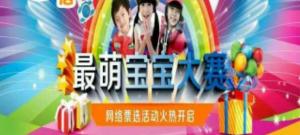 2016第一届寻找嘉祥最萌宝宝选拔大赛微信投票操作教程
