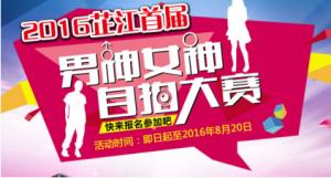 2016芷江首届男神女神自拍大赛微信投票操作教程