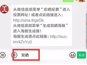 巫溪双晒便捷投票活动微信投票指南