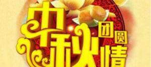 闪奇集团征集金秋双节最美团圆照评选活动微信投票操作教程
