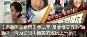 最美微笑导购微信投票操作教程