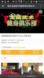 绥化龙威武术健身俱乐部小达人评选活动微信投票操作教程
