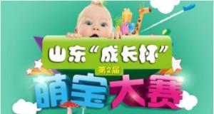 山东成长杯萌宝大赛微信投票操作教程
