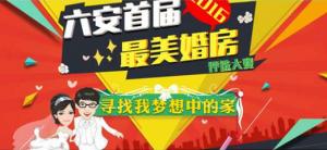 六安首届最美婚房评选微信投票操作教程