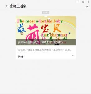 尹甘固小明星幼儿园最萌宝贝评选活动微信投票操作攻略