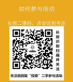 柴胡店镇小博士幼儿园明日之星评选活动微信投票操作教程