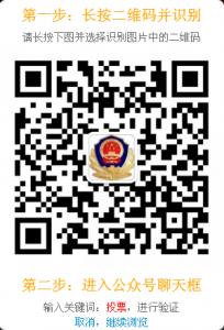 不悔青春·全市最美青年民警评选微信投票操作教程