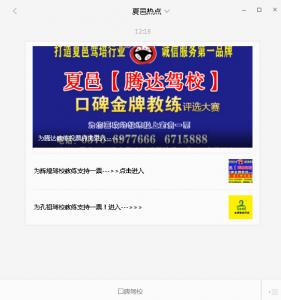 夏邑腾达驾校口碑金牌教练评选大赛微信投票操作教程