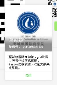 第四届至诚PCD杯国际纹饰大赛微信投票操作攻略