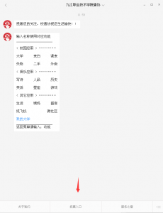 九职最美志愿者微信票选活动微信投票操作教程