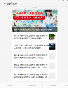 徐州市第一人民医院杯2017诵读大赛微信投票操作教程