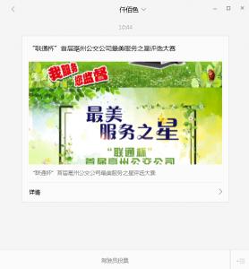 联通杯首届亳州公交公司最美服务之星评选大赛微信投票操作教程