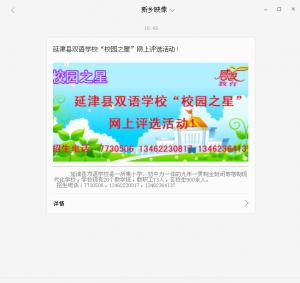 延津县双语学校开展校园之星网上评选活动微信投票操作教程