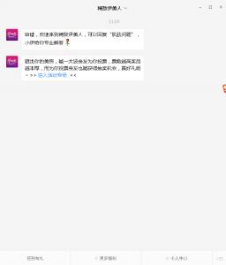 春日最美女神大赛评选活动微信投票操作教程