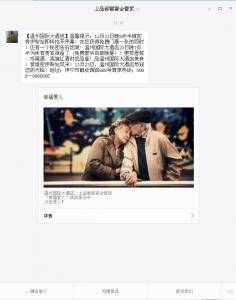 温州国际大酒店全城招募幸福爱人活动微信投票操作攻略