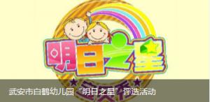 武安市白鹤幼儿园明日之星评选活动微信投票操作教程